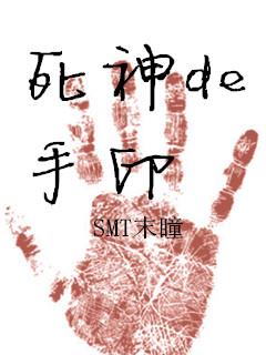 死神的手印