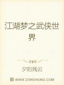 江湖梦之武侠世界