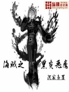 海贼之黑炎恶魔