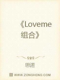 Loveme组合