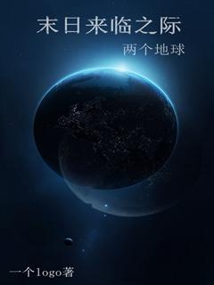 末日来临之际两个地球