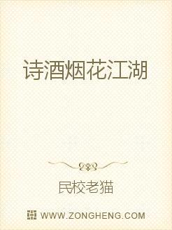 诗酒烟花江湖