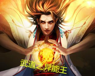 武道之异能王