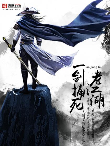 一剑捅死老江湖