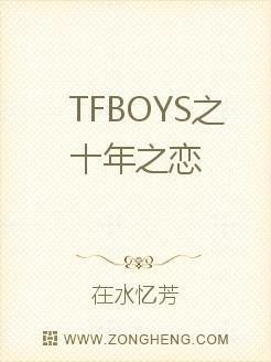 TFBOYS之十年之恋
