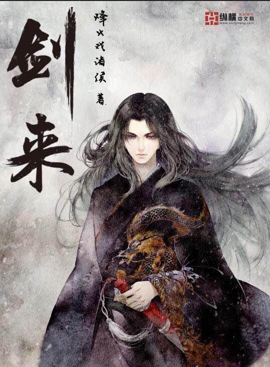 劍(jian)來