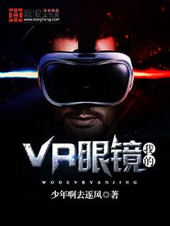 我的VR眼鏡