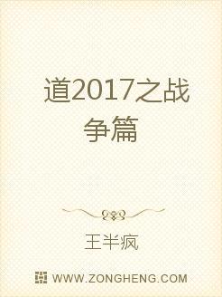 道2017之战争篇