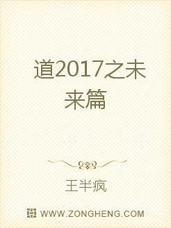 道2017之未来篇