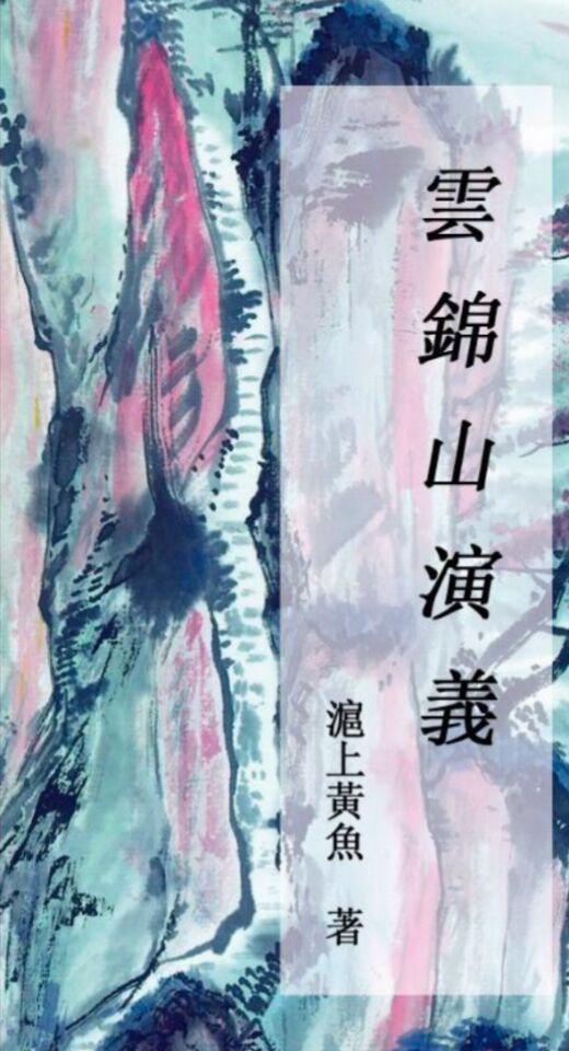 云锦山演义