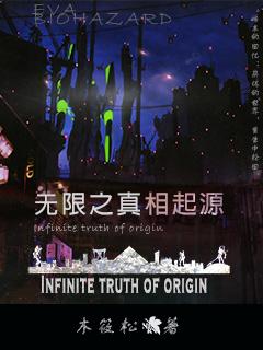 无限之真相起源