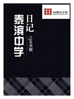 泰滨中学日记