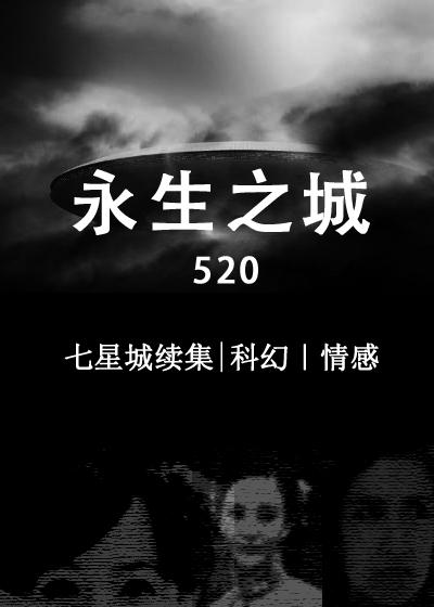 永生之城520