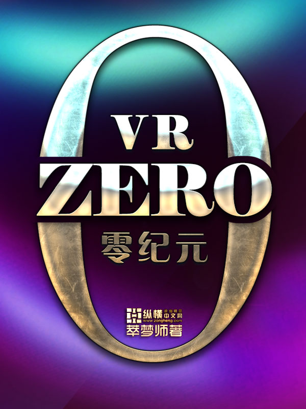VR零纪元