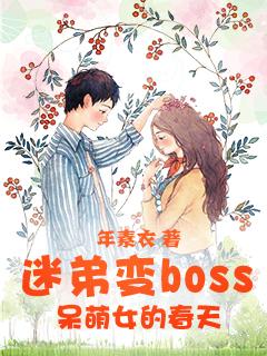 迷弟变boss:呆萌女的春天