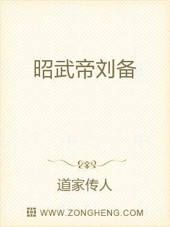 昭武帝刘备