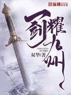 一剑耀九州