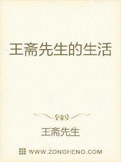王斋先生的生活