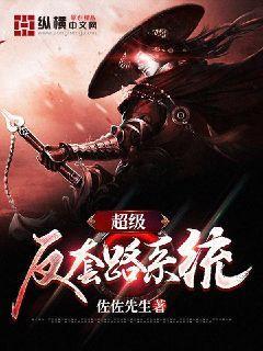 http://book.zongheng.com/book/1160249.html