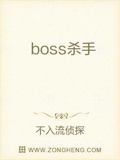 boss殺手