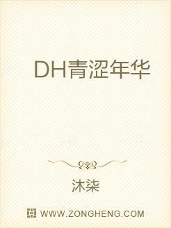 DH青涩年华