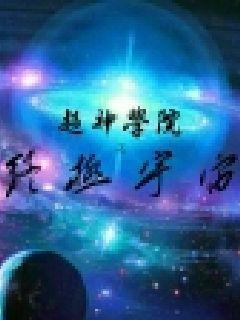 超神学院之终极宇宙