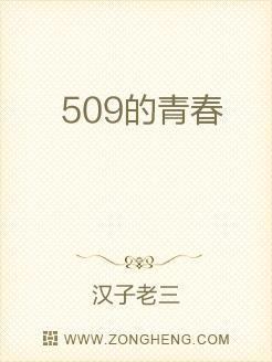 509的青春