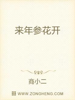 小说:来年参花开,作者:商小二