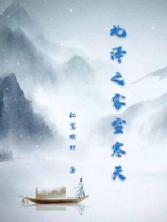 北泽之霁雪寒天