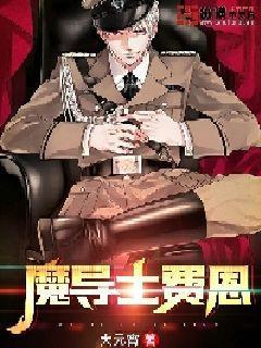 魔导士费恩
