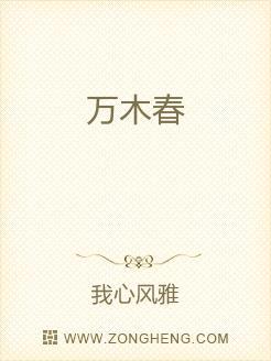 小说:万木春,作者:我心风雅