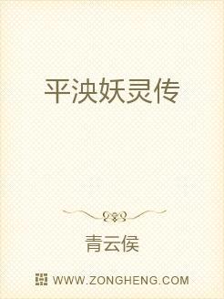 平泱妖灵传