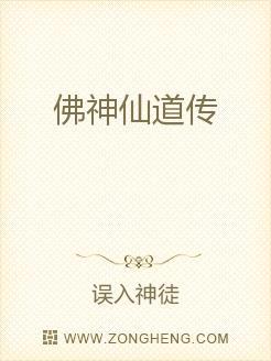 佛神仙道传