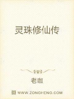 灵珠修仙传
