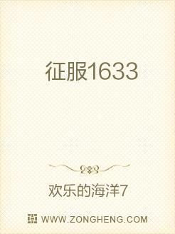 征服1633