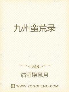 九州蛮荒录