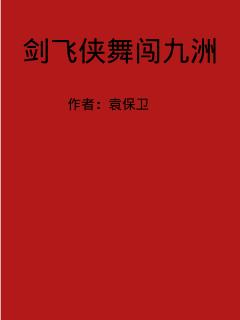 剑飞侠舞闯九洲