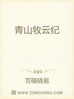 小说:青山牧云纪,作者:言福晓易