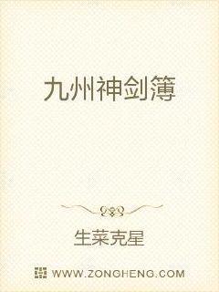 九州神剑簿