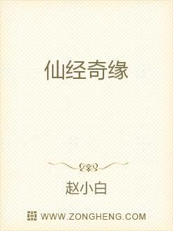 小说:仙经奇缘,作者:赵小白