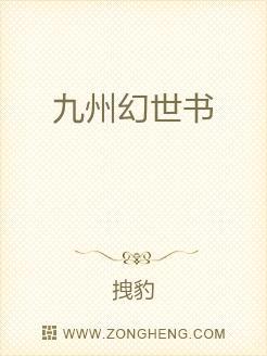 九州幻世书