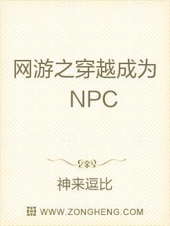 网游之穿越成为NPC