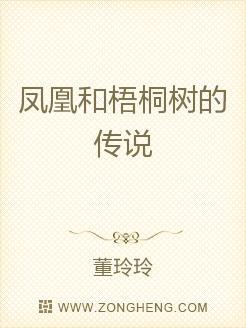 凤凰和梧桐树的传说