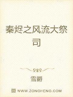 秦烬之风流大祭司