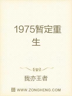 1975暂定重生