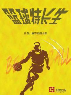 篮球特长生