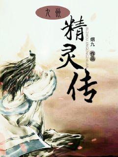 九州精灵传