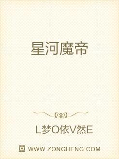 星河魔帝小說封面