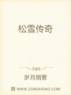 小说:松雪传奇,作者:岁月烟雾