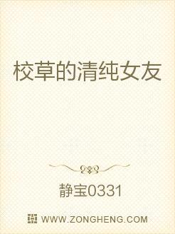 小说:校草的清纯女友,作者:静宝0331